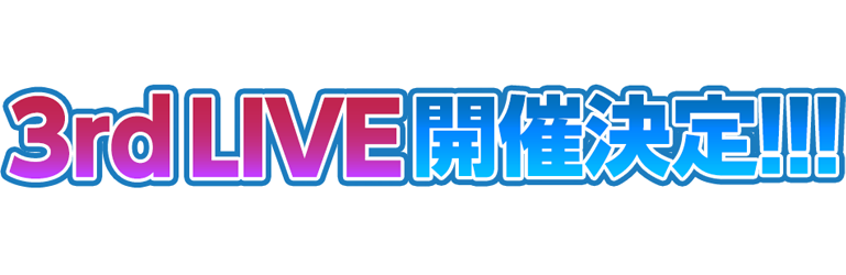 2ndLIVEチケット