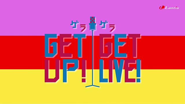 GET UP!GET LIVE! MV